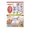 【送料込】山本漢方製薬 オオバコダイエットサポート スティックタイプ(5g×16包)