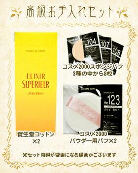 【正規品・送料無料】ケサランパサラン アイカラー N+高級お手入れセット