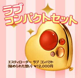 【正規品・送料無料】シスレーフィトコールスター+ラブコンパクトセット