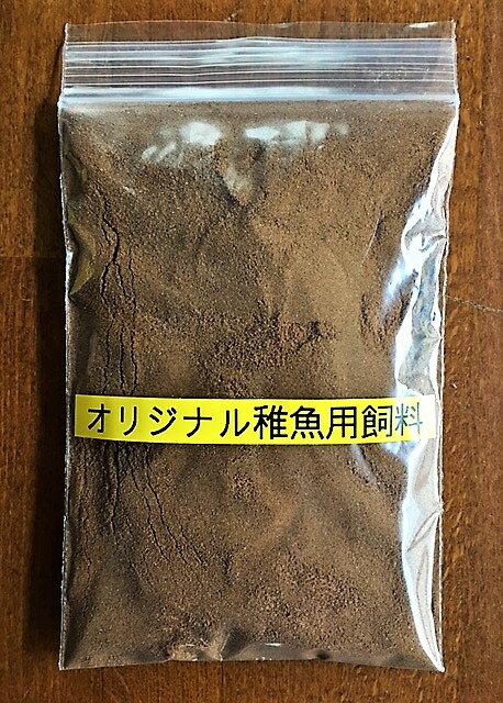オリジナル飼料(成魚用100g、稚魚用50g、針仔用10g)3種類セットの販売になります。