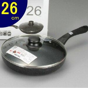 IH対応 蓋付きフライパン 26cm マーブルコート マーブルPLUS 4759 ih おすすめ 鍋 深型 セット 小さい
