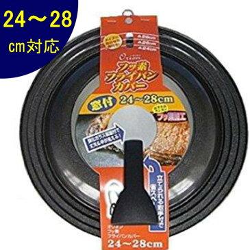 自立式フッ素フライパンカバー 24~28cm 複数サイズ対応 オリオン 4881 フライパン 鍋 ih おすすめ セット 深型