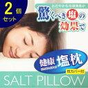 塩まくら×2個セット 健康塩枕 塩まくら セット おすすめ ...