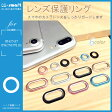 iphoneレンズ保護リング iPhone7 iPhone7plus iPhone対応 レンズ保護 カメラレンズ カメラ保護 バンパー レンズ用バンパー アルミ レンズプロテクションリング プロテクター アルミ アクセサリー カメラ保護リング メタルリング アイフォン7 カメラレンズ保護リング