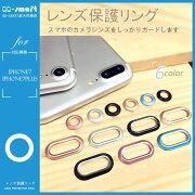 バンパー レンズプロテクションリング プロテクター アクセサリー アイフォン