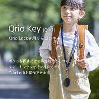 QrioKeyキュリオキースマートロック玄関スマートホームセキュリティスマホ鍵アプリセキュリティ防犯