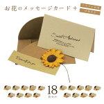 お花のメッセージカード+封筒付き