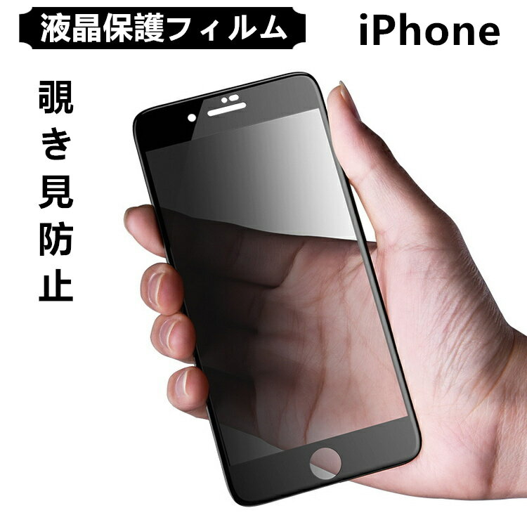スマートフォン・携帯電話用アクセサリー, 液晶保護フィルム iPhone iPhone11 iPhone11Pro iPhone11ProMax iPhone 11 Pro Max iPhone X iPhone XS Max iPhone XR iPhone 8 iPhone 7 Plus 9H M