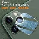 【ひとつ上の品質】iPhone12 カメラ フィルム iPh
