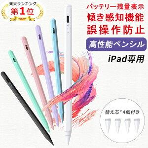 【400円OFF 3/4-3/11限定セール 傾き感知機能/パームリジェクション機能】iPad タッチペン 極細 ペンシル スタイラスペン ペン先1.0mm iPad Pro Air4 mini5 10.2 11 12.9 10.5 7.9 9.7 インチ 第8世代 第7世代 第6 5 4 3世代 自動電源OFF 途切れ/遅延/ズレ/誤操作防止