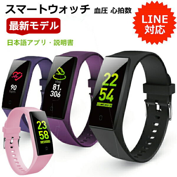 腕時計, スマートウォッチ  V18 iphone android line IP67 USB