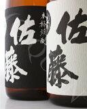 佐藤酒造セット(佐藤黒麹1800ml+佐藤白麹1800ml)