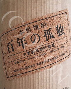[オリジナル化粧箱入り]百年の孤独720ml[40度]麦焼酎【黒木本店/宮崎県】
