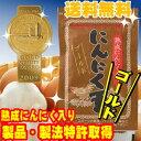 モンドセレクション金賞受賞【送料無料】にんにく玉ゴールド 60粒入り