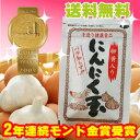 モンドセレクション金賞受賞【送料無料】にんにく玉60粒入
