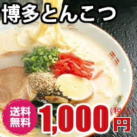 【送料無料】1000円ポッキリ博多豚骨ラーメン(4食入)メール便対応3セットお買い上げで、からし...