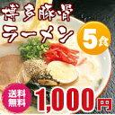 豚骨ラーメン5食で1000円ポッキリ 送料無料 メール便対応 とんこつ