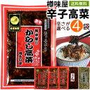 【ふるさと納税】No.0048 そうすけ漬(うつくしまえごま豚肉の味噌漬)・8枚入
