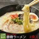 博多or久留米豚骨ラーメン4食入(とんこつラーメン)ポイント
