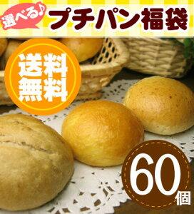 冷凍パン 生地福袋♪プチパン...