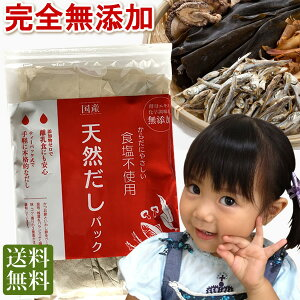 だしパック 無添加 国産 10g×25袋 送料無料 食塩・酵母エキス未使用 和風だし1000円ポッキリ 完全無添加 天然 離乳食 ポイント消化