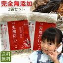 だしパック 2袋(10g×50袋) 無添加 国産 天然 送料無料 食塩 酵母エキス未使用 離乳食 減塩