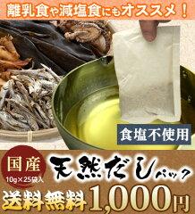 【送料無料】【食塩未使用】1000円ポッキリ無添加・国産天然だしパック特選10g×25袋