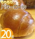 お家でらくらく焼立てパンもちもちバターロール(20個入)
