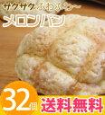 【送料無料】メロンパン32個