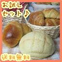 【送料無料】お試しセット♪お家でらくらく焼き立てパン(メロンパン&バターロール&ミニクロワ...