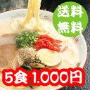 【送料無料】博多ラーメン5食で1.000円メール便対応品・お試しセット