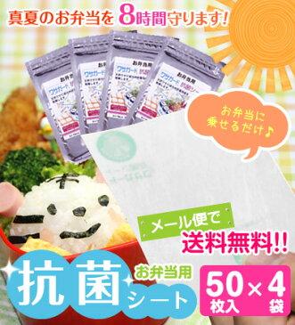 ワサガード お弁当用抗菌シート200枚入(50枚入×4袋) メール便送料無料 食中毒対策に!