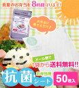 ワサガード お弁当用抗菌シート50枚入り メール便送料無料 食中毒対策に!