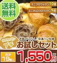 【送料無料】冷凍パン生地・プチお試し♪ミニ・クロワッサン10個とミニ・チョコクロワッサン9個