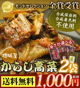 【メール便で送料無料】1000円ポッキリ樽味屋・からし高菜2袋