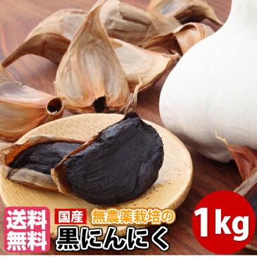 【クーポン利用で1000円引き】熟成発酵黒にんにく1kg 送料無料 国産 メガ盛り お買い得