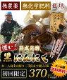【初回限定】30日間熟成発酵黒にんにく30gお一人様1回限り3袋までOKレビュー記入でメール便送料無料!!