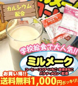 送料無料1000円ポッキリ!学校給食でおなじみのミルメークお好きな味を3つ選んでネ♪【マラソン...