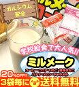 学校給食でおなじみのミルメーク3袋毎にメール便送料無料【RCP】