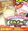 送料無料1.000円ポッキリ31%OFF!!学校給食でおなじみのミルメークお好きな味を3つ選んでネ♪