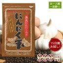 【送料無料】免疫力UP 【お試し】にんにく玉ゴールド1袋(6