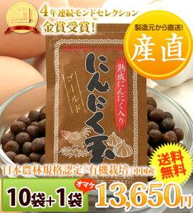 【送料無料】にんにく玉ゴールド60粒入り×10袋になんと1袋サービス【RCP】