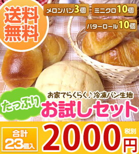 【送料無料】冷凍パン生地・お試しセット♪お家でらくらく焼き立てパン(メロンパン&バターロー...
