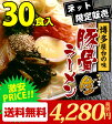 【送料無料】博多豚骨(とんこつ)ラーメンスープ付30食入り