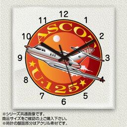 MYCLO(マイクロ) 壁掛け時計 アクリル素材(クリア) 四角 30cm 航空自衛隊 ASCOT U-125 com273