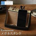 茶谷産業 Elementum メガネスタンド 240-450