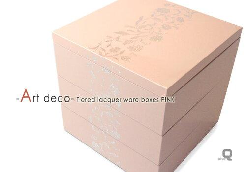 アールデコ 三段重箱 ピンク《モダン重箱シリーズ》