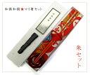 【若狭塗箸+箸袋+箸置+箸キャップ】和倶和倶★マイ箸セット