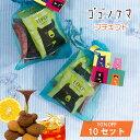 【セール】【10袋セット】ゴゴノクマ プチギフト 4個入り