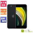 【最大2000円クーポンGET】「新品 未開封品」SIMフリー iPhoneSE (第2世代) 256gb black ブラック [Apple/アップル][アイフォン][MXVT2J/A][A2296]